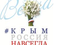 # КРЫМ РОССИЯ НАВСЕГДА