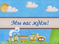 МЫ ВАС ЖДЁМ!!!