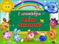 С ДНЁМ ЗНАНИЙ!!!
