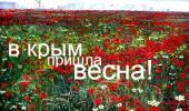 18 марта - Крымская Весна!!!