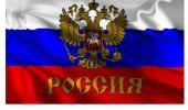 ВНИМАНИЕ!  Указ Президента Российской Федерации.
