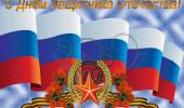 Поздравление с 23 февраля - Днём защитника Отечества!